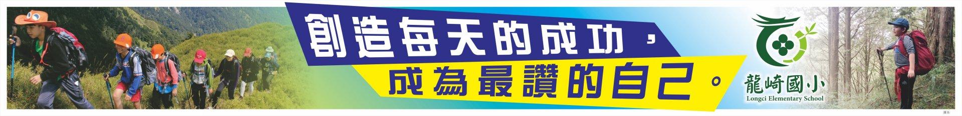 台南市龍崎國小